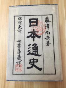 1884年和刻《日本通史》32卷8册全,全汉文木版印刷品相完好,日本著名书法家汉学家、幕府明治大儒家【藤泽南岳】著