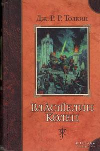 【精装俄文版三卷合一】《指环王》魔戒 大厚本全集 Купить Властелин колец (the Lord of the Rings) J R R Tolkien