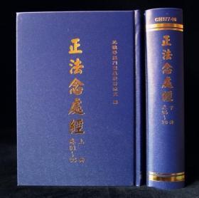 正法念处经 精装两册 最新版