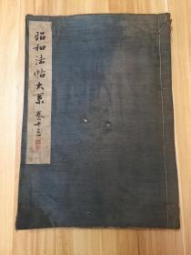 1942年日本出版《昭和法帖大系.卷十三(草书篇)》大16开布面线装一册,19种唐代名家书法碑帖