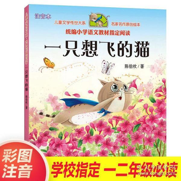 一只想飞的猫(儿童文学名家陈伯吹作品、 小学语文二年级上统编教材必读书目,配套快乐读书栏目同步使用 ,原创注音绘本版)