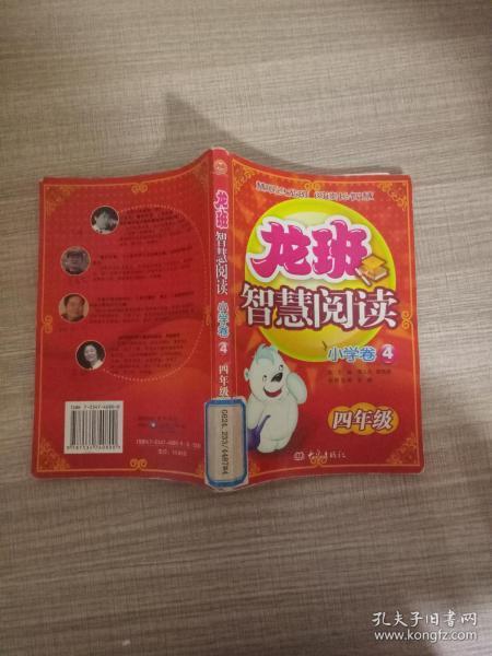 龙班智慧阅读:小学卷4(四年级)