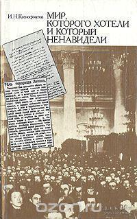 【俄文原版苏联史】《襁褓中的苏联政权》苏联成立后最初的142天。布列斯特条约,苏联内政外交路线。分析了托洛茨基,季诺维也夫,斯维尔德洛夫,斯大林,布哈林,索科尔尼科夫等人的角色