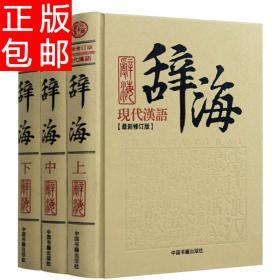 辞海 现代汉语辞海 字典词典成语 精装16开3册 方便实用 全功能字典