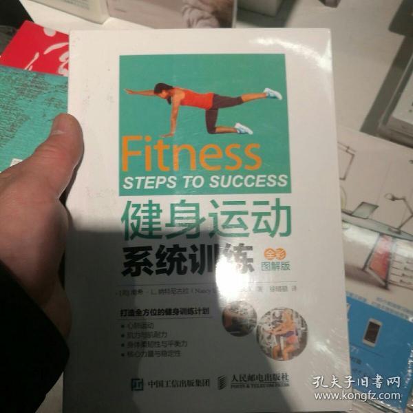 健身运动系统训练(全彩图解版)