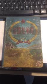 祖国在前进【 建国初期笔记本,有毛主席像 罕见】