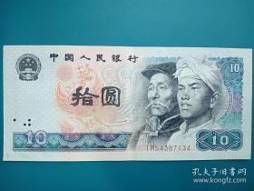 钱币爱好者收藏专用 支持银行专业鉴定 第四套人民币 80版 10元 IM54387134