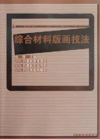 """高等教育""""十二五""""全国规划教材·西安美术学院:综合材料版画技法"""