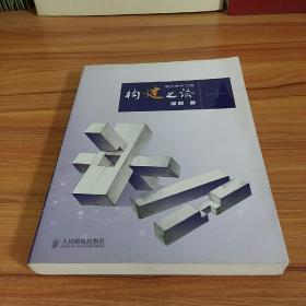 构建之法:现代软件工程