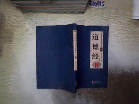 中华国学传世经典全译诠注 道德经 8