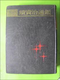 续资治通鉴(上海古籍影印)