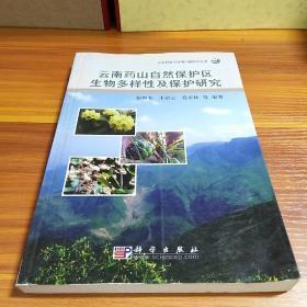 云南药山自然保护区生物多样性及保护研究