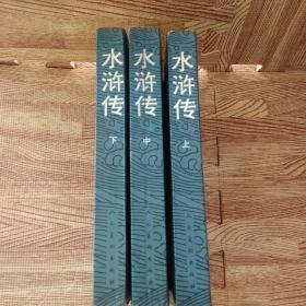 中国古典文学名著连环画水浒传平装32开