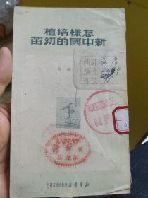 怎样培植新中国的幼苗(有图片,1950年初版)