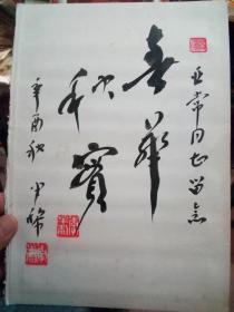 书法小镜片(李半黎写)