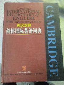 英汉双解剑桥国际英语词典