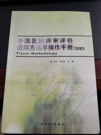 《中国医院评审评价追踪方法学操作手册》 (试行本)