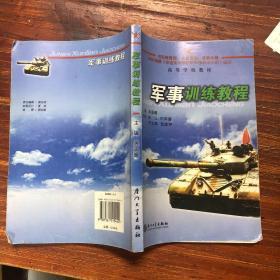 军事训练教程