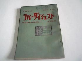昭和49年10月---工具书