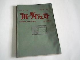 昭和49年1月---工具书