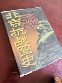 北京抗战图史