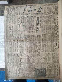 东北日报1949年12月合订本,1--31日,每日4版,部分6版