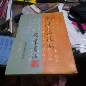 赠情侣伉俪硬笔书法,银河书,16开,一版一印