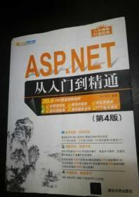 软件开发视频大讲堂:ASP.NET从入门到精通(第4版)(无光盘)