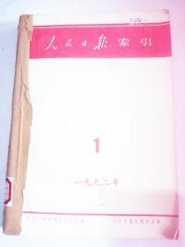 人民日报索引 1 1992年