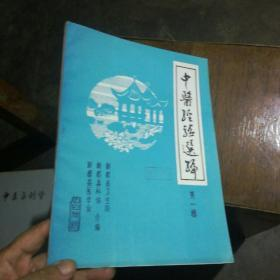 中医经验选编(第一辑)