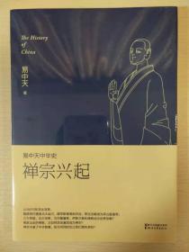 禅宗兴起 易中天中华史 第十四卷 浙江文艺出版社 正版书籍(全新塑封)