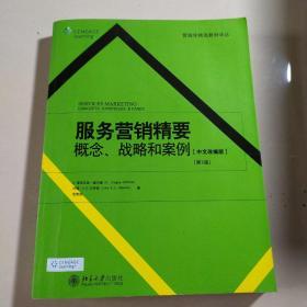 服务营销精要概念、战略和案例(中文改编版)(第2版)