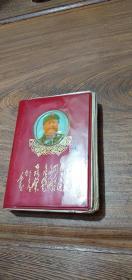红宝书  毛主席诗词  有毛林像   多彩色图片