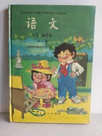 义务教育六年制小学教科书 实验本 语文 第九册 精装本