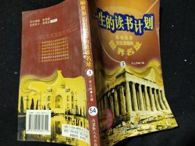 影响世界历史进程的世界名址3 一生的读书计划 ..