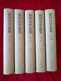 (0316   03)郭因美学选集    (套装1-5卷)    书品如图