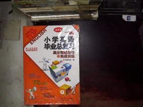 广州版小学英语毕业总复习 高分策略指导与实战训练(未拆封).