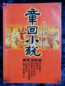 《章回小说》2005年第2期  总第160期.