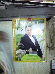 东方美食,餐饮经理人,2012年9月。。