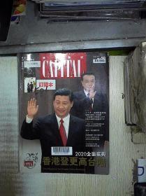 CAPITAL  资本杂志   2012 12