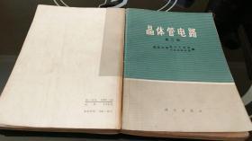 晶体管电路第二册