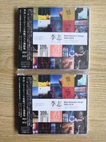李志黑胶550李志CD334