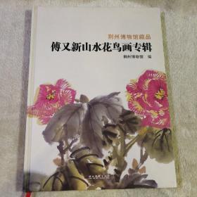 荆州博物馆藏品  傅又新花鸟画专辑