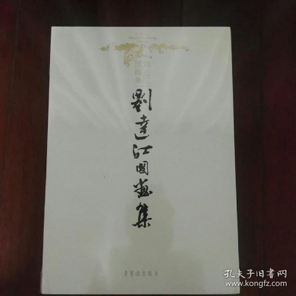 劉達江國畫集