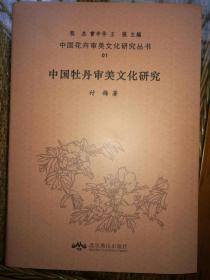 中国牡丹审美文化研究
