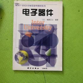 21世纪大学新型参考教材系列:电子器件