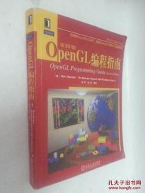 OpenGL编程指南(原书第7版)9787111294504