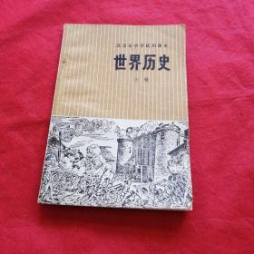 世界历史上册  北京市中学试用课本