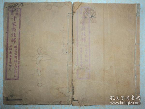 民国线装、【绘图详注五、七言千家诗】、一套两册全、一页一图、品好完整