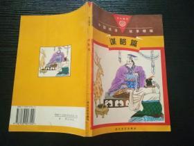 谋略篇 (中国成语故事精编)